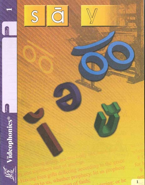 Videophonics Workbook 12 from Accelerated Christian Education